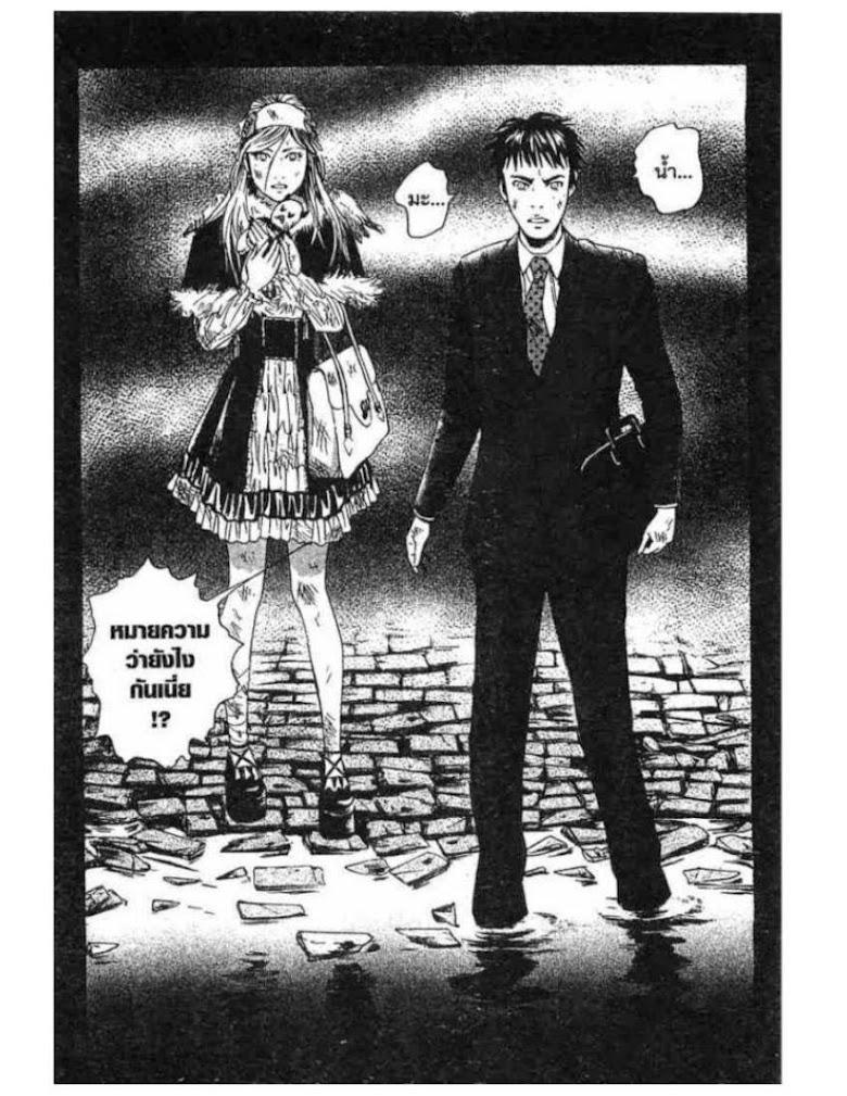 Kanojo wo Mamoru 51 no Houhou - หน้า 67