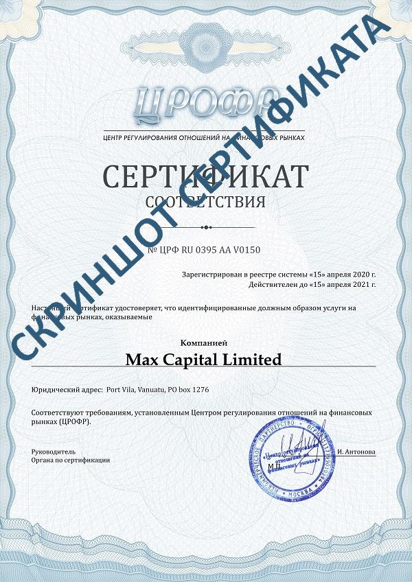 FinMax сертификат ЦРОФР