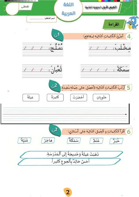 الفرض الأول الدورة الثانية اللغة العربية المستوى الأول ابتدائي