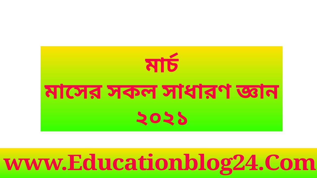 ২০২১ সালের মার্চ মাসের সকল সাধারণ জ্ঞান   সাধারণ জ্ঞান মার্চ ২০২১ PDF Download - Gk Knowledge March 2021