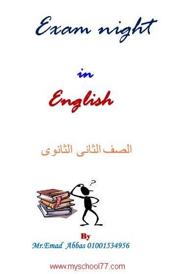 مراجعة ليلة امتحان اللغة الانجليزية للصف الثانى الثانوى ترم أول 2020 - موقع مدرستى