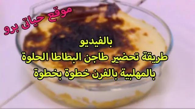 بالفيديو طريقة عمل البطاطا الحلوة بالمهلبية خطوة بخطوة