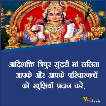 Lalita Jayanti  Shubhkamanaye Sandesh