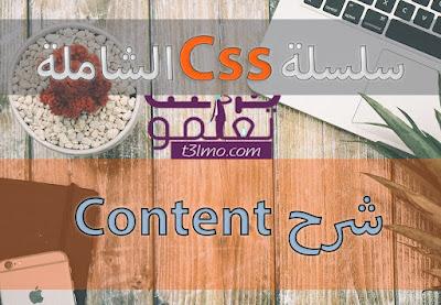 شرح Content في لغة css
