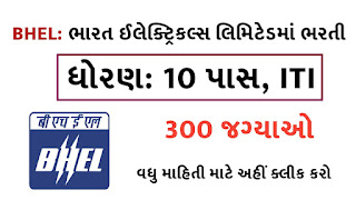 Bharat Heavy Electricals Limited: BHEL 300 ITI Trade Recruitment 2021