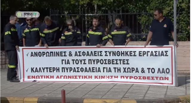 Γιάννενα: Ενστολη Διαμαρτυρία Στην Περιφ.Πυροσβεστική Δοίκηση Ηπείρου