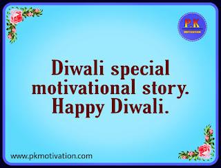 Motivational story in hindi. रामायण की कहानी।