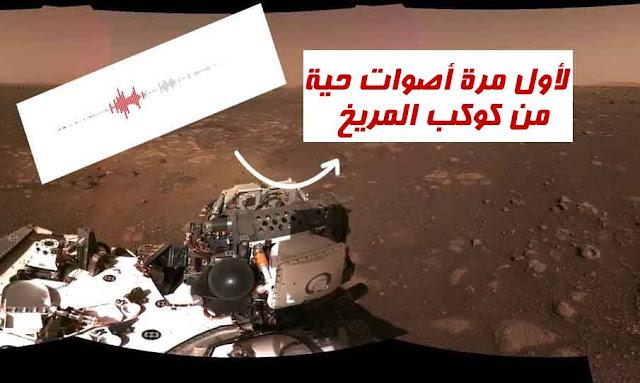 لأول مرة ناسا تنشر أصوات حية من كوكب المريخ