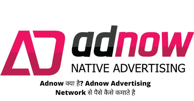 Adnow क्या है? Adnow Advertising Network से पैसे कैसे कमाते है
