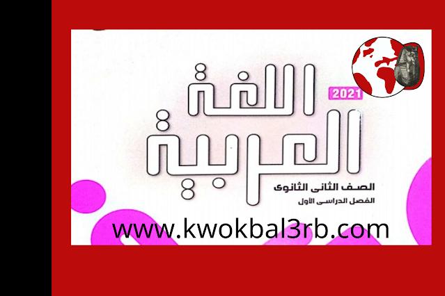 تحميل كتاب الاضواء pdf في اللغة العربية للصف الثاني الثانوي الترم الثاني 2021