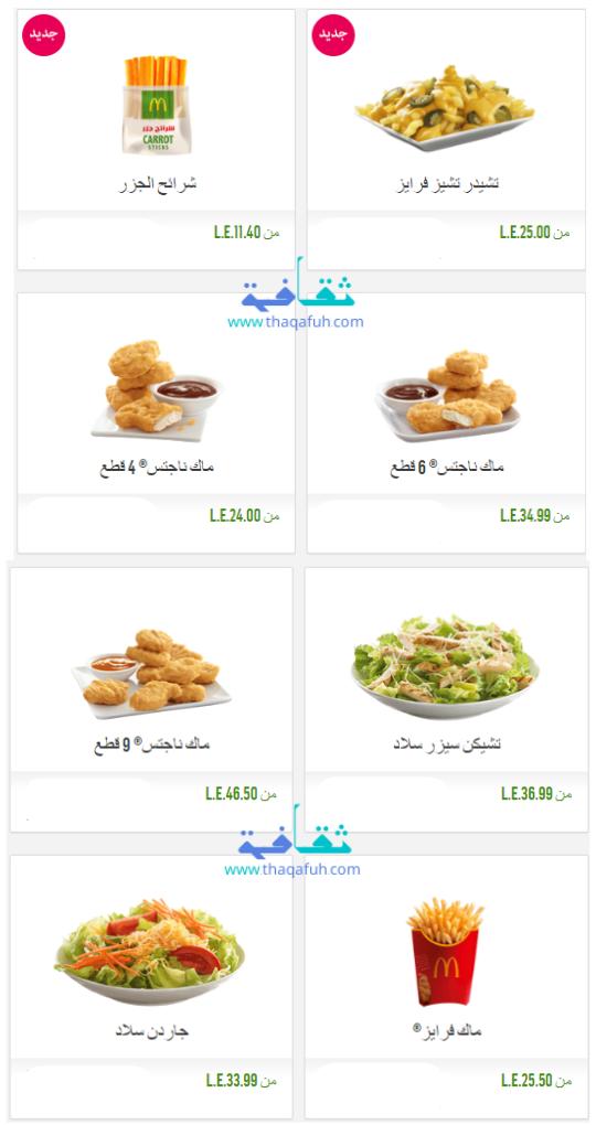 اسعار منيو الدجاج