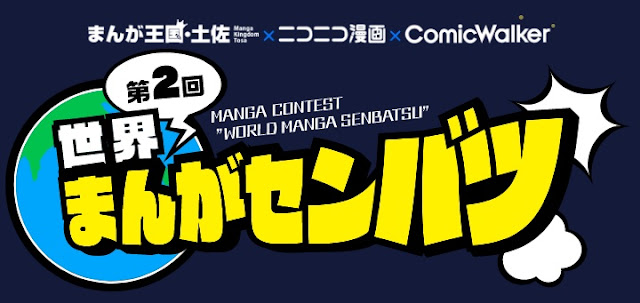 Manga Contest: 2nd World Manga Senbatsu