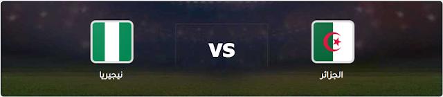 مشاهدة مباراة الجزائر ونيجيريا بث مباشر اليوم الأحد 14/07/2019 نصف نهائي كأس الأمم الأفريقية