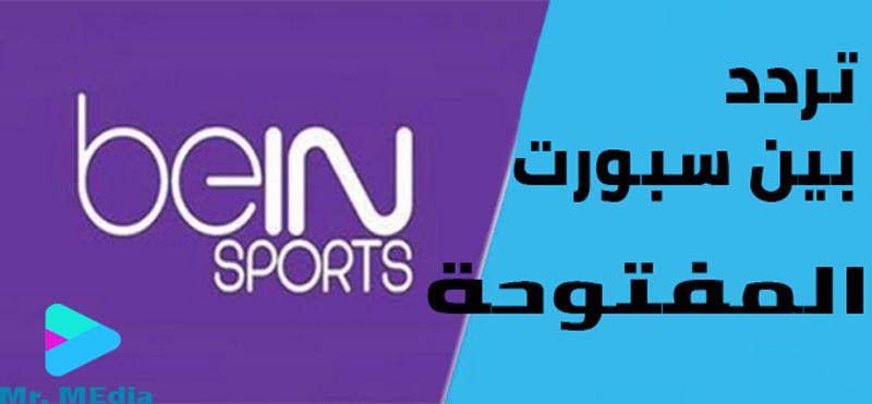 تردد قناة بين سبورت المفتوحة الجديد لمتابعة مباراة الاهلي وبايرن ميونخ