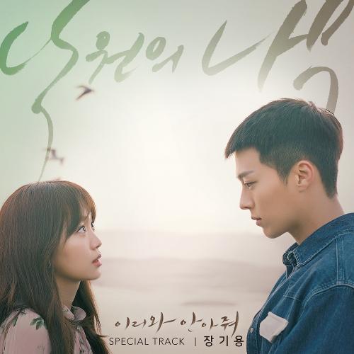 Jang Ki Yong – Come and Hug Me OST Special Track