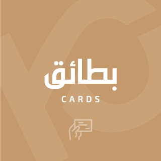 نماذج تصميم بطائق