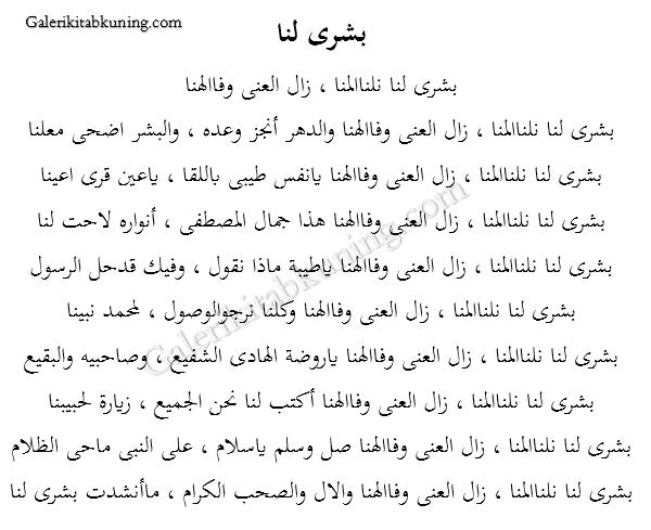 Teks Lirik Sholawat Busyro Lana - Lengkap Arab Latin Dan Artinya - Habib Syech