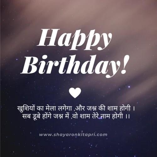 best-birthday-shayari-wishes