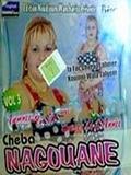 Cheba Nagouane-Chraa Lahmar