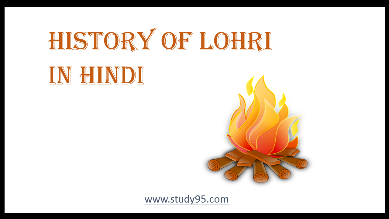 History of Lohri
