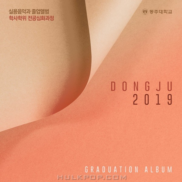 Various Artists – 2019 동주대학교 실용음악학과 학사과정 졸업앨범