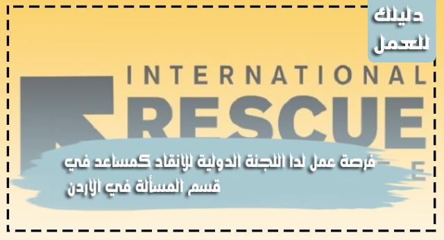 فرصة عمل لدا اللجنة الدولية للانقاد كمساعد في قسم المسألة في الاردن