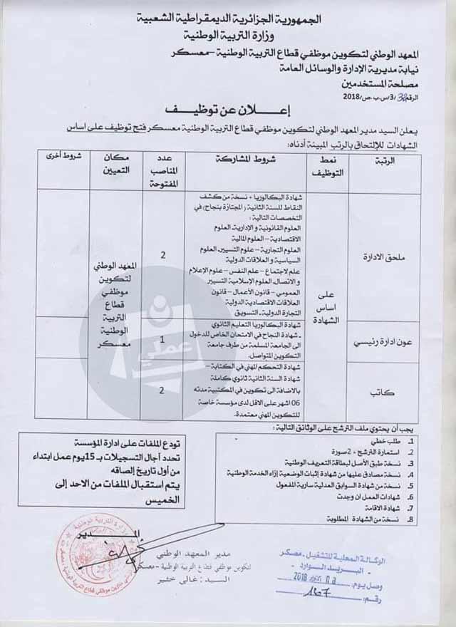 إعلان توظيف بالمعهد الوطني لتكوين موظفي قطاع التربية الوطنية ـ معسكر