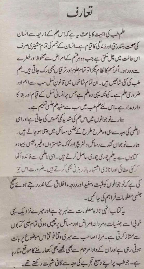 ed treatment or ed problems in Urdu.