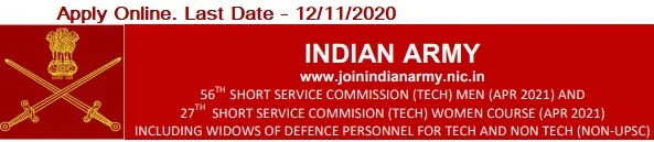 Indian Army Technical Entry SSC Officer Vacancy 2021