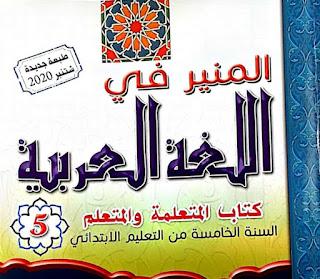 كتاب المتعلم المنير في اللغة العربية للمستوى الخامس طبعة 2020