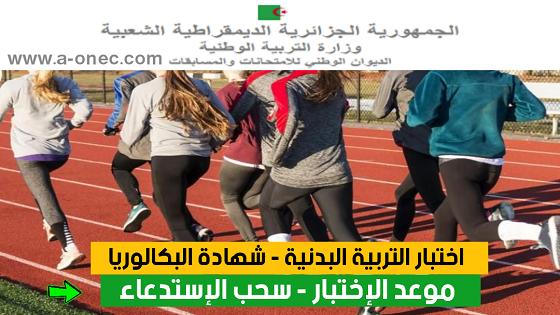 بخصوص اختبار مادة التربية البدنية والرياضية للمترشحين الأحرار. بخصوص اختبار مادة التربية البدنية والرياضية