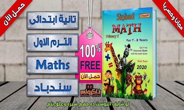 مذكرة math للصف الثانى الابتدائى ترم اول 2020,مذكرة math للصف الثانى الابتدائى ترم اول 2019,مذكرة math للصف الثاني الابتدائى لغات ترم اول,مذكرة شرح math للصف الثانى الابتدائى ترم اول,مذكرة ماث للصف الثانى الابتدائى ترم اول,مذكرة math للصف الثانى الابتدائى ترم اول,مذكرة math للصف الثانى الابتدائى ترم اول pdf,مذكرة ماث للصف الثاني الابتدائى ترم اول,مذكرة ماث للصف الثانى الابتدائى ترم اول 2019,ماث الصف الثاني الابتدائي الترم الاول 2020,منهج math للصف الثانى الابتدائى الترم الاول لغات,math للصف الثانى الابتدائى الترم الاول,مذكرة بوني ماث تانية ابتدائي ترم اول