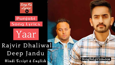 yaar-lyrics