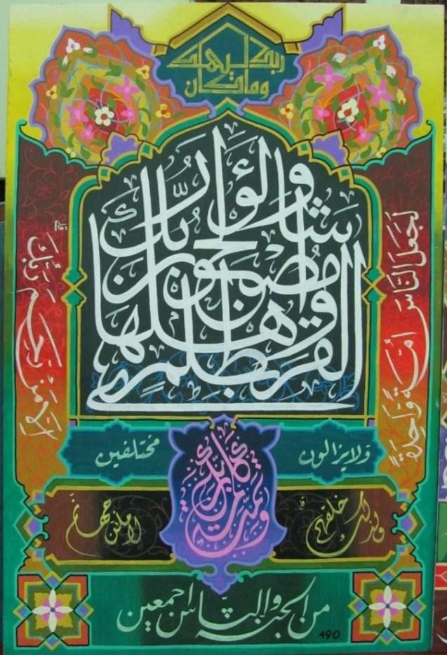 Kaligrafi Dekorasi Sederhana Nusagates