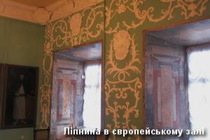 Ліпнина в європейській кімнаті замку