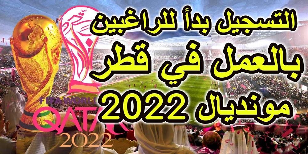 التسجيل في مونديال كأس العالم 2022