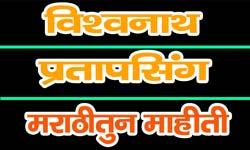 vishwanath-pratap-singh-information-in-marathi