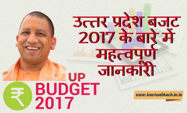 Important Information about Uttar Pradesh Budget 2017