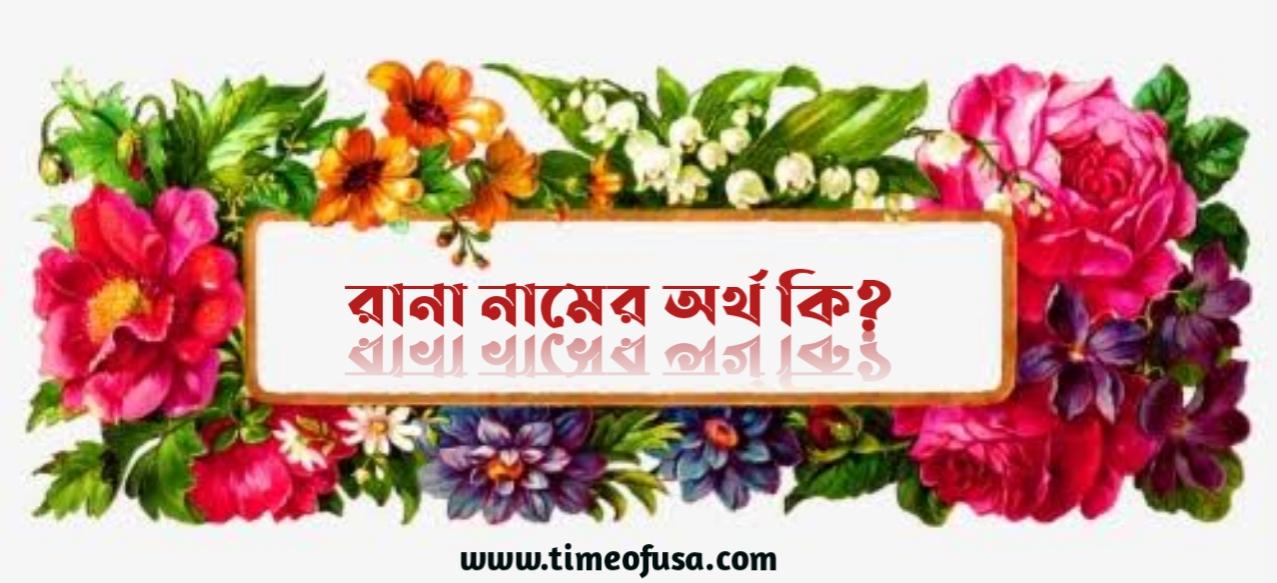 রানা শব্দের অর্থ কি ?, Rana meaning in Bengali, রানা নামের ইসলামিক অর্থ কী, Rana name meaning in Bengali, রানা নামের আরবি অর্থ কি, Rana নামের অর্থ,Rana নামের অর্থ, রানা কি ইসলামিক নাম, Rana meaning, Rana namer ortho, Rana name meaning in Bengali, Rana meaning Bengali