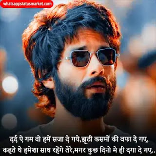 dil chu jane wale status in hindi image