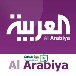 تردد قناة العربية الجديد 2020