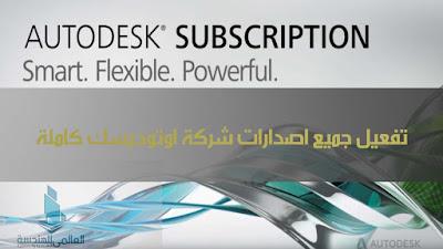 تفعيل جميع اصدارات برنامج اوتوديسك autodesk