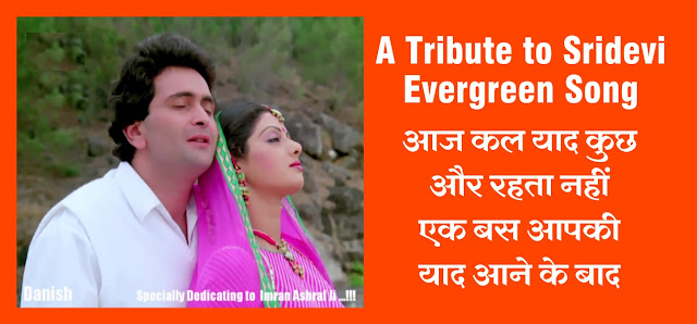 Aaj Kal Yaad Kuch : Nagina (1986) A tribute to Sridevi