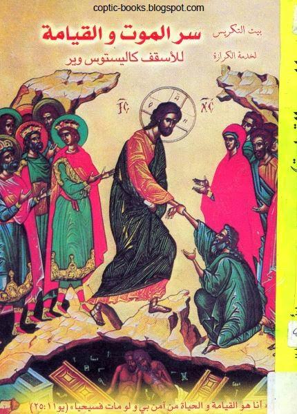 كتاب سر الموت و القيامة للاسقف كاليستوس وير - بيت التكريس