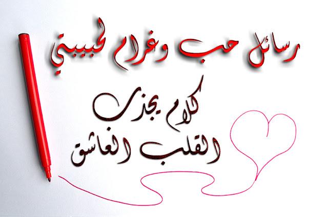 رسائل حب وغرام وعشق لحبيبتي كلام يجذب القلب