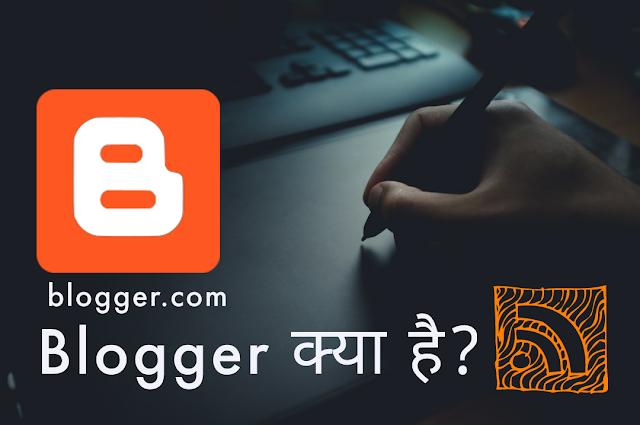 Blogger Kya Hai? | Blogspot Kaise Kam Karta Hai