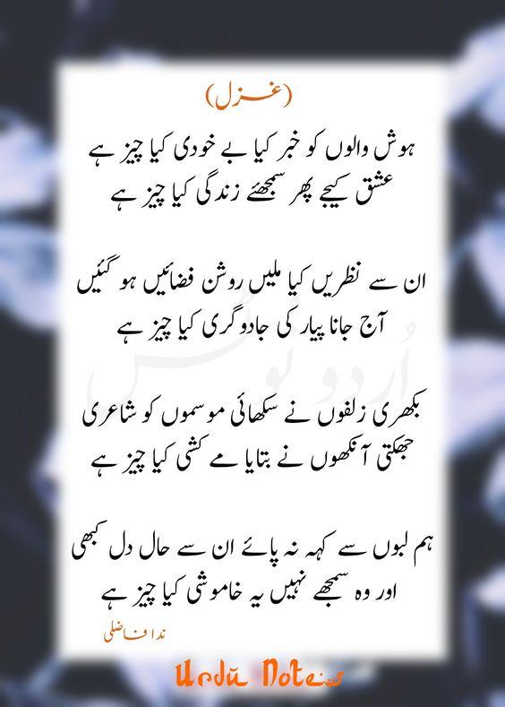 Love Poetry Ghazal