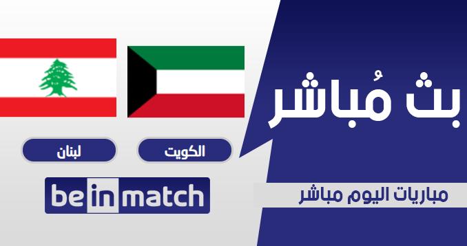 الكويت ولبنان