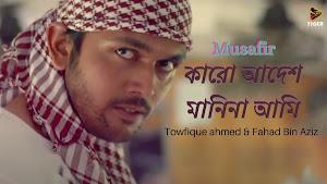 Karo Adesh Mani Na Ami Lyrics (মুসাফির) Towfique | Aziz