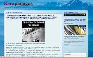 http://karapanagos.blogspot.com/2018/09/7.html